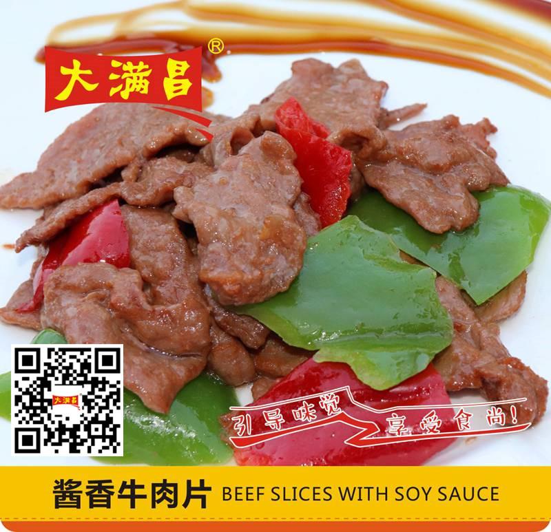 酱香牛肉片(图3)