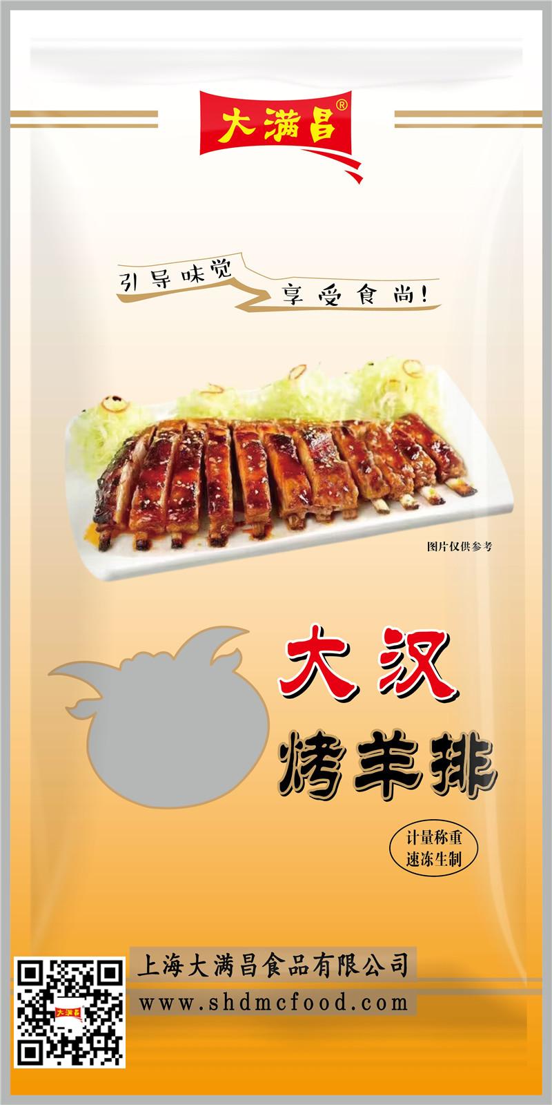 大汉烤羊排(图1)