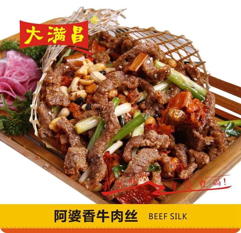 阿婆香牛肉丝(图2)