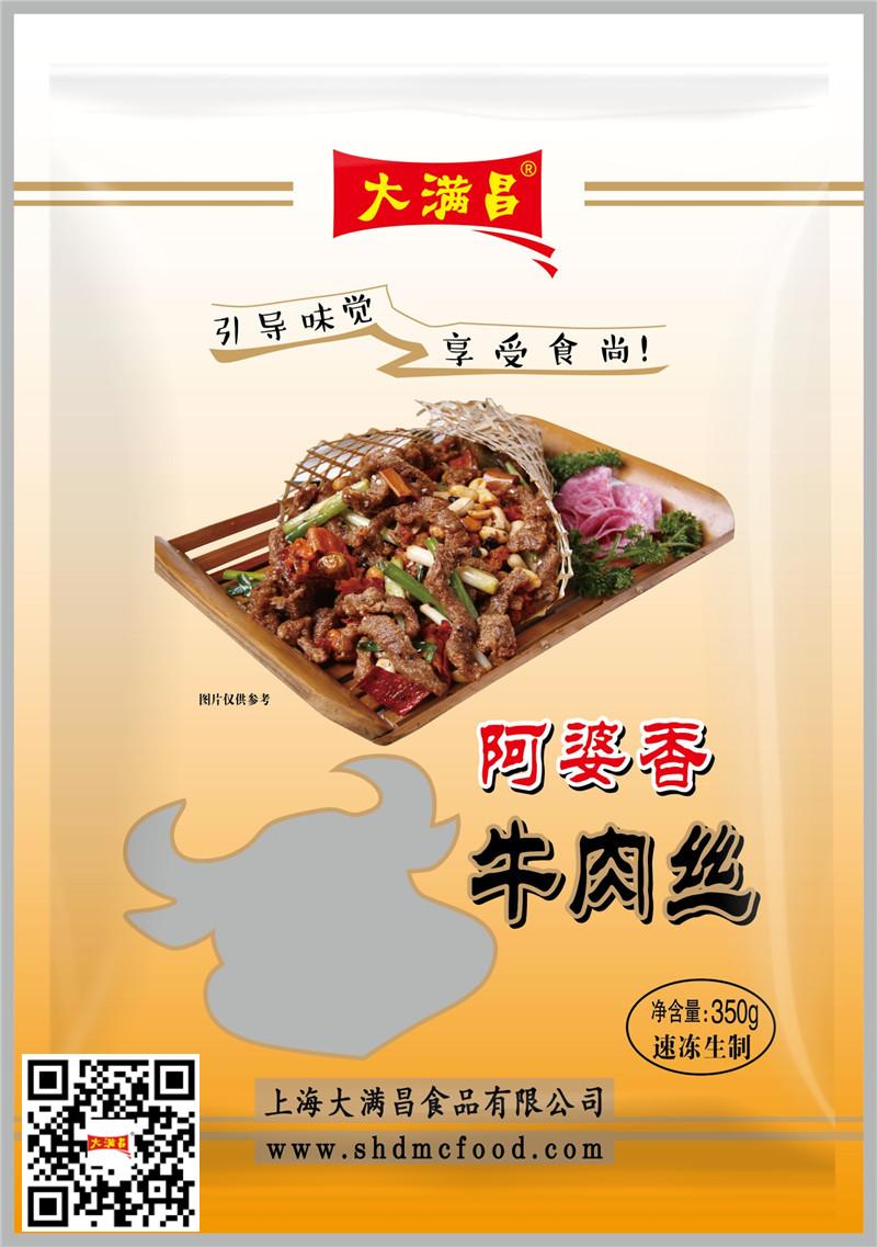 阿婆香牛肉丝(图1)