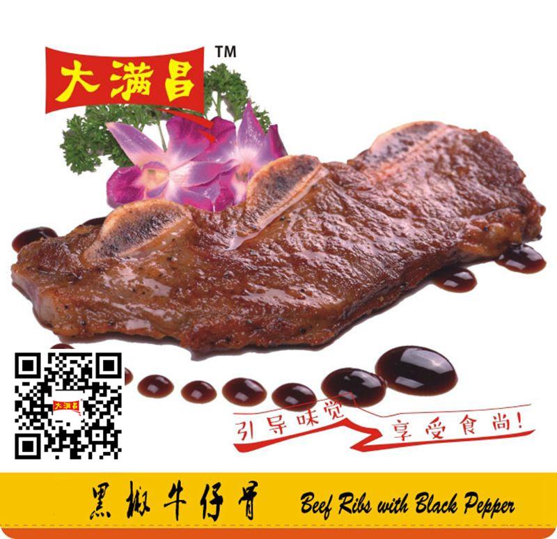 黑椒牛仔骨(图2)